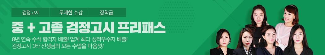 중+고졸 평생합격반